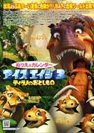 Ice Age: Dawn of the Dinosaurs - Japanese Movie Poster (xs thumbnail)