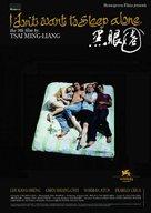 Hei yan quan - Taiwanese Movie Poster (xs thumbnail)