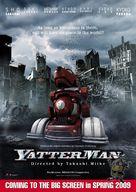 Yattâman - Movie Poster (xs thumbnail)