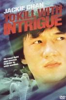 Jian hua yan yu Jiang Nan - DVD cover (xs thumbnail)