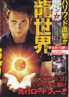 Dragonball Evolution - Japanese poster (xs thumbnail)