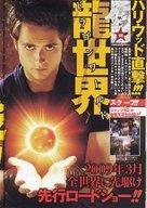 Dragonball Evolution - Japanese poster (xs thumbnail)