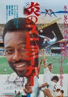 Hotshot - Japanese Movie Poster (xs thumbnail)