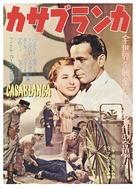 Casablanca - Japanese Movie Poster (xs thumbnail)