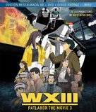 WXIII: Patlabor the Movie 3 - Spanish Movie Cover (xs thumbnail)
