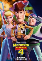 Toy Story 4 - Russian Movie Poster (xs thumbnail)