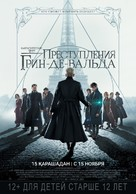 Fantastic Beasts: The Crimes of Grindelwald - Kazakh Movie Poster (xs thumbnail)