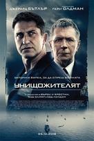 Hunter Killer - Bulgarian Movie Poster (xs thumbnail)