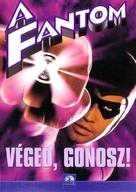The Phantom - Hungarian DVD movie cover (xs thumbnail)