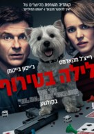 Game Night - Israeli Movie Poster (xs thumbnail)