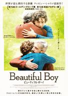 Beautiful Boy - Japanese Movie Poster (xs thumbnail)