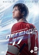 Legenda No. 17 - Russian DVD cover (xs thumbnail)
