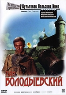 Pan Wolodyjowski - Russian DVD cover (xs thumbnail)