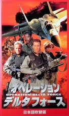 Operation Delta Force - Japanese Movie Cover (xs thumbnail)