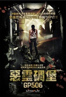 G.P. 506 - Taiwanese Movie Poster (xs thumbnail)