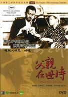 Chichi ariki - Hong Kong DVD cover (xs thumbnail)