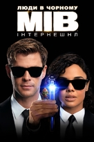 Men in Black: International - Ukrainian Movie Cover (xs thumbnail)