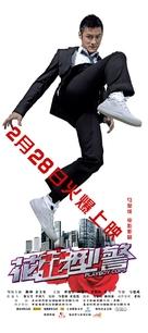 Fa fa ying king - Chinese poster (xs thumbnail)
