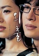Oechul - South Korean poster (xs thumbnail)