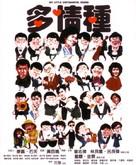 Duo qing zhong - Hong Kong Movie Poster (xs thumbnail)