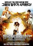 Bangkok Adrenaline - South Korean Movie Poster (xs thumbnail)