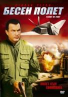 Flight of Fury - Bulgarian poster (xs thumbnail)