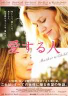 Mother and Child - Japanese Movie Poster (xs thumbnail)