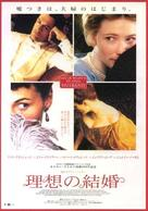 An Ideal Husband - Japanese Movie Poster (xs thumbnail)