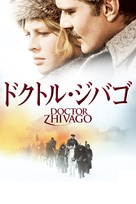 Doctor Zhivago - Japanese DVD movie cover (xs thumbnail)