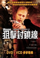 16 Blocks - Taiwanese Movie Cover (xs thumbnail)