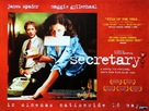 Secretary - British Movie Poster (xs thumbnail)