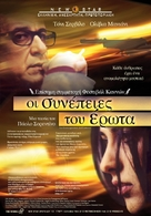 Conseguenze dell'amore, Le - Greek Movie Poster (xs thumbnail)