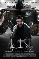 Real Steel - Tunisian Movie Poster (xs thumbnail)