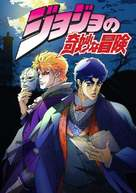 """JoJo no kimyô-na bôken"" - Japanese Movie Cover (xs thumbnail)"