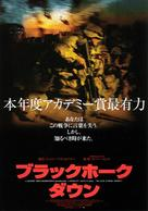 Black Hawk Down - Japanese Movie Poster (xs thumbnail)