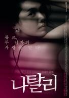 Natali - South Korean Movie Poster (xs thumbnail)