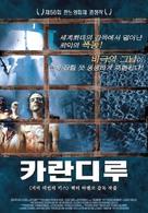 Carandiru - South Korean Movie Poster (xs thumbnail)