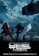 Mutant Chronicles - South Korean Movie Poster (xs thumbnail)