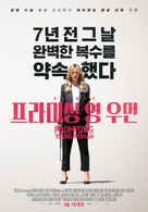 Promising Young Woman - South Korean Movie Poster (xs thumbnail)