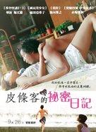 Zenshin to koyubi - Taiwanese Movie Poster (xs thumbnail)