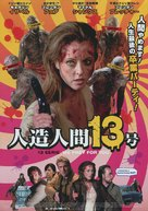 13 Eerie - Japanese Movie Poster (xs thumbnail)