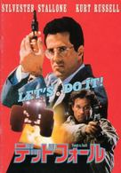 Tango And Cash - Japanese Movie Cover (xs thumbnail)