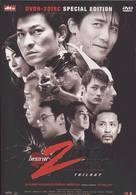 Mou gaan dou - Thai DVD cover (xs thumbnail)