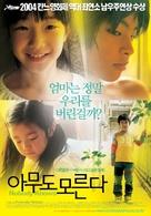 Dare mo shiranai - South Korean Movie Poster (xs thumbnail)