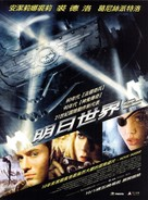 Sky Captain And The World Of Tomorrow - Taiwanese Movie Poster (xs thumbnail)