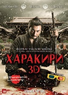 Ichimei - Russian DVD cover (xs thumbnail)