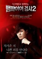 """Vampire Prosecutor"" - South Korean Movie Poster (xs thumbnail)"