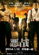 Once Upon a Time in Shanghai - Chinese Movie Poster (xs thumbnail)