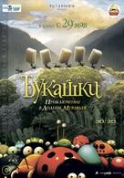 Minuscule - La vallée des fourmis perdues - Russian Movie Poster (xs thumbnail)