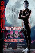 HK: Hentai Kamen - Japanese Movie Poster (xs thumbnail)